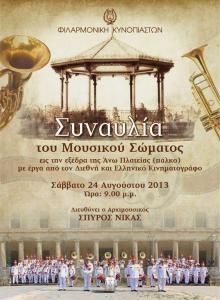 Συναυλία στο Πάλκο