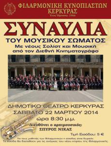 Δημοτικό θέατρο 2014