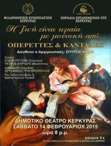 Δημοτικό θέατρο 2015